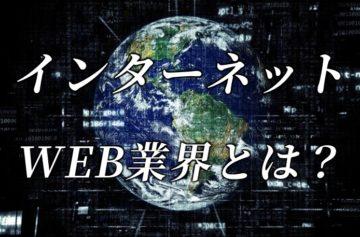 WEB業界