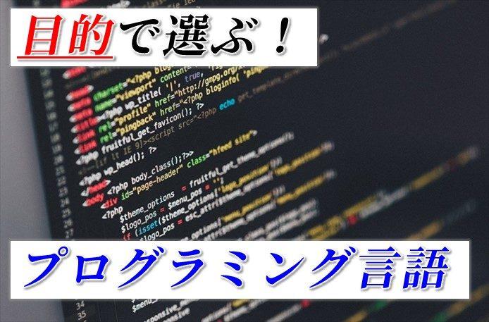 プログラミング言語の選び方