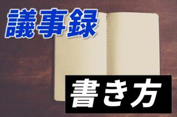 議事録の書き方