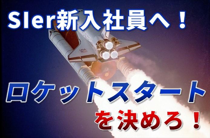 SIer新入社員へ!ロケットスタートを決めろ!
