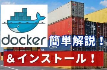 docker簡単解説&インストール