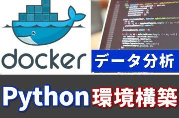 dockerでPython環境構築