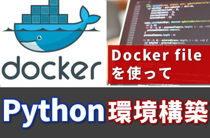 dockerfileを使ってPython環境構築