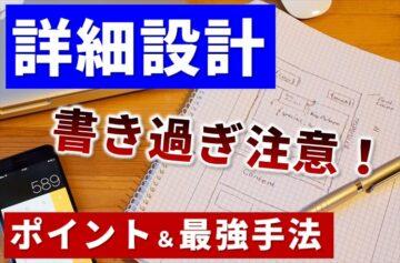 詳細設計書き過ぎ注意!